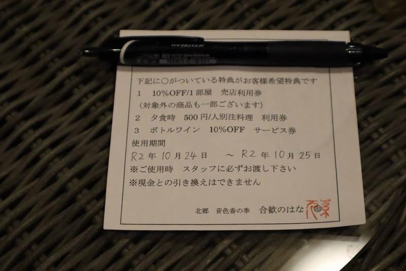 f:id:g-onsen:20201106112905j:plain