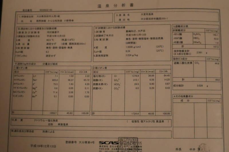 f:id:g-onsen:20201108175843j:plain