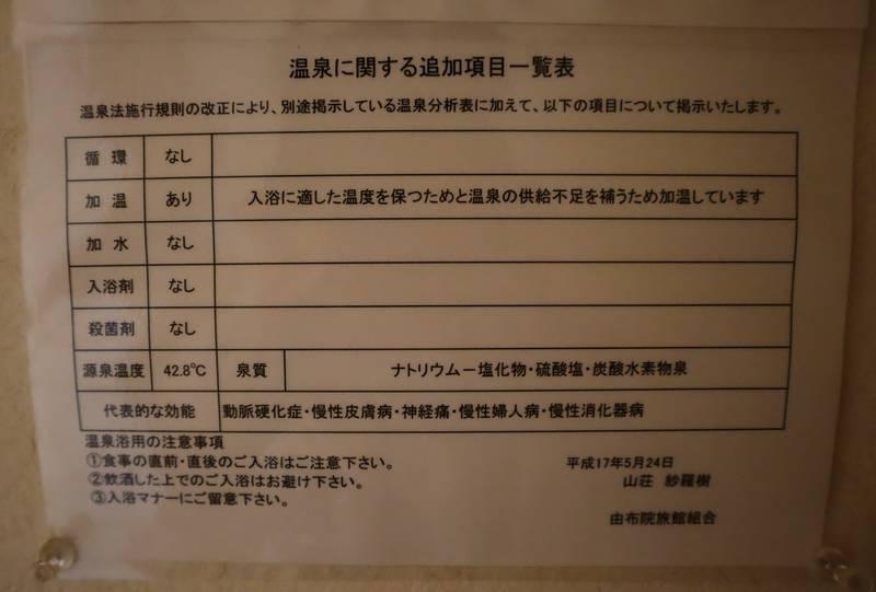 f:id:g-onsen:20201123181621j:plain