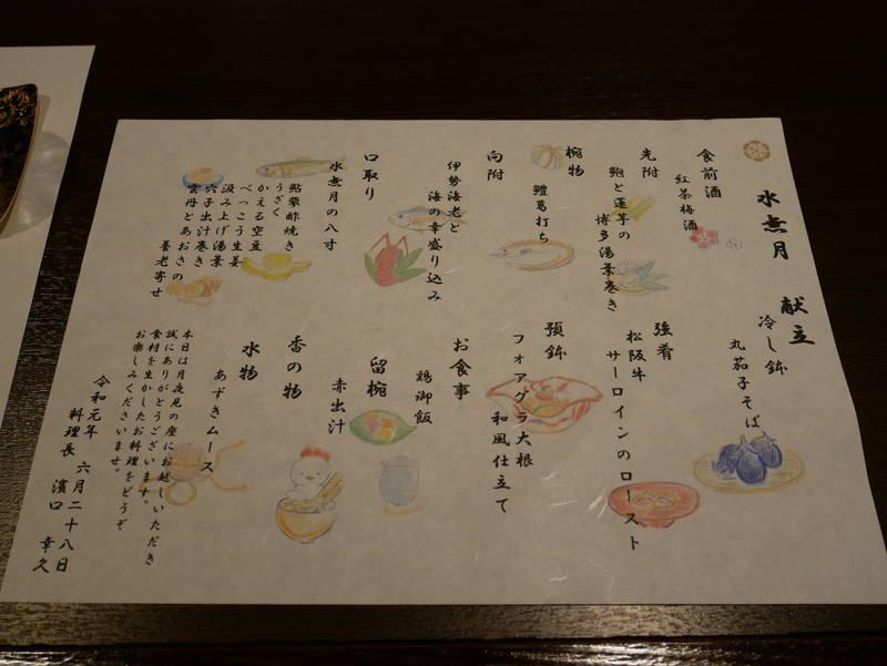 f:id:g-onsen:20201213115228j:plain