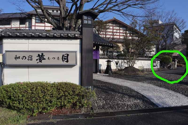 f:id:g-onsen:20210107204806j:plain