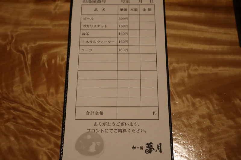 f:id:g-onsen:20210123092533j:plain