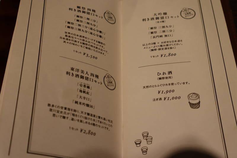 f:id:g-onsen:20210523172900j:plain