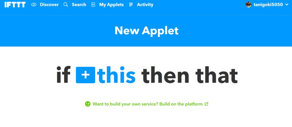 IFTTTのNew Applet画面のスクリーンショット