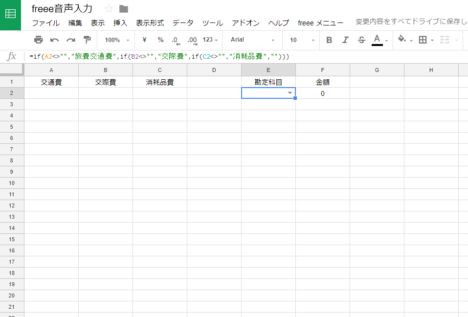関数によって勘定科目がE2セルに入力されるように設定するスクリーンショット