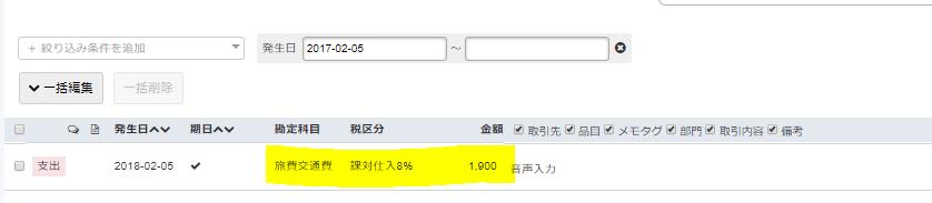 freeeの画面に交通費1900円が登録されている