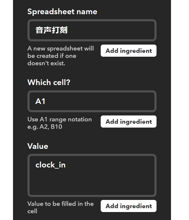 IFTTTの設定のスクリーンショット