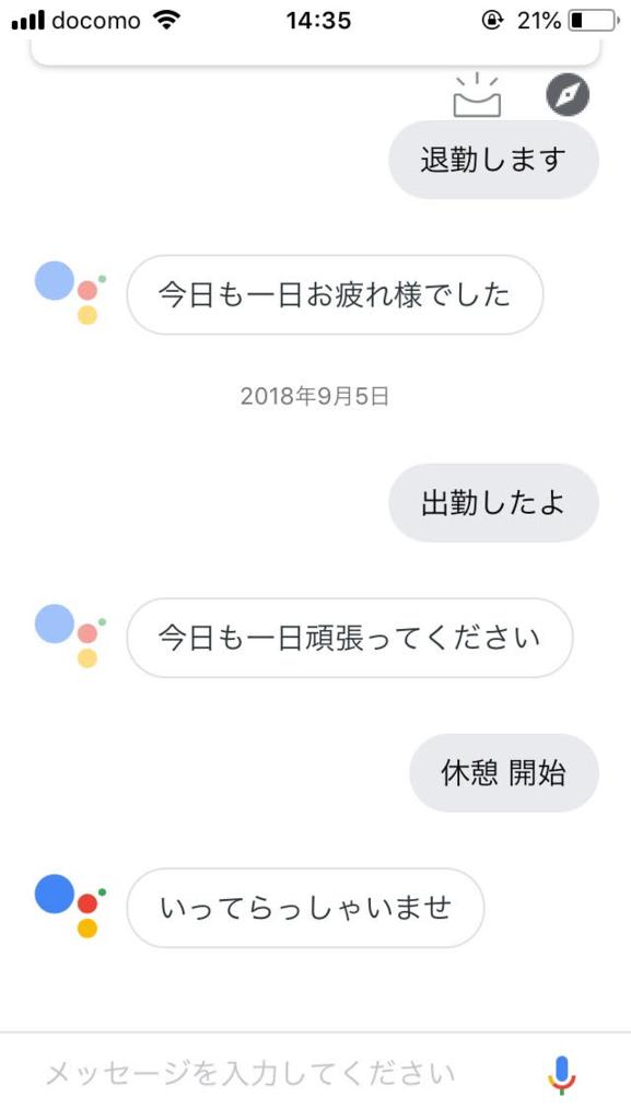 Googleアシスタント(アプリ)のスクリーンショット