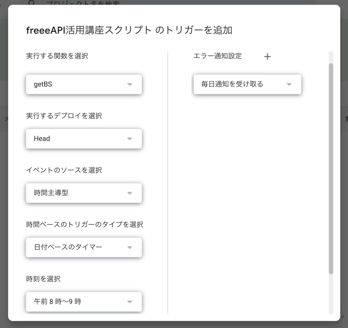 Google Apps Scriptのトリガー機能を設定する画面のスクリーンショット