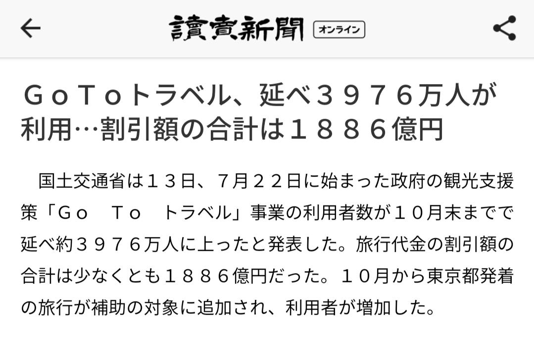 f:id:g-tomatoma:20201114102053j:plain