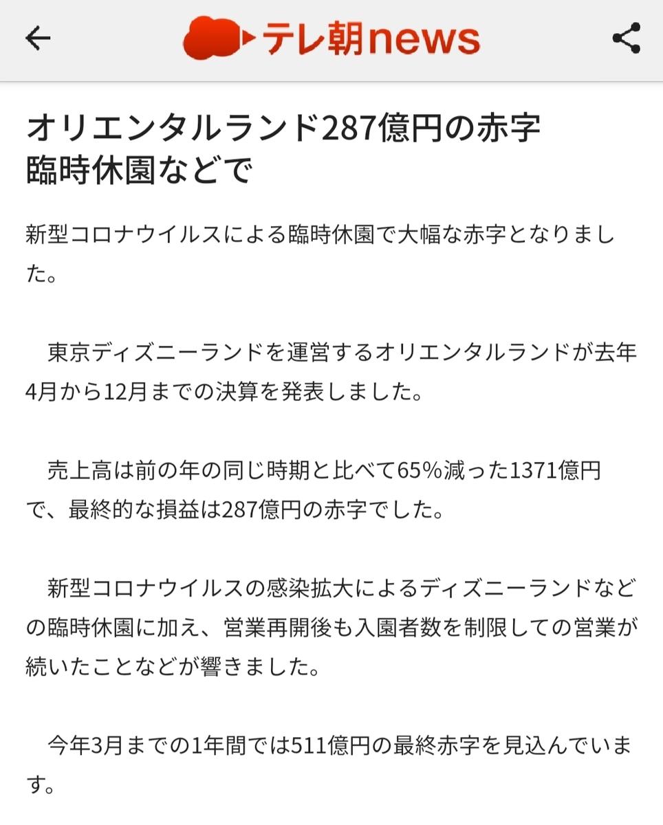 f:id:g-tomatoma:20210130160556j:plain