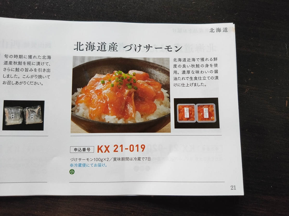 f:id:g-tomatoma:20210604080338j:plain