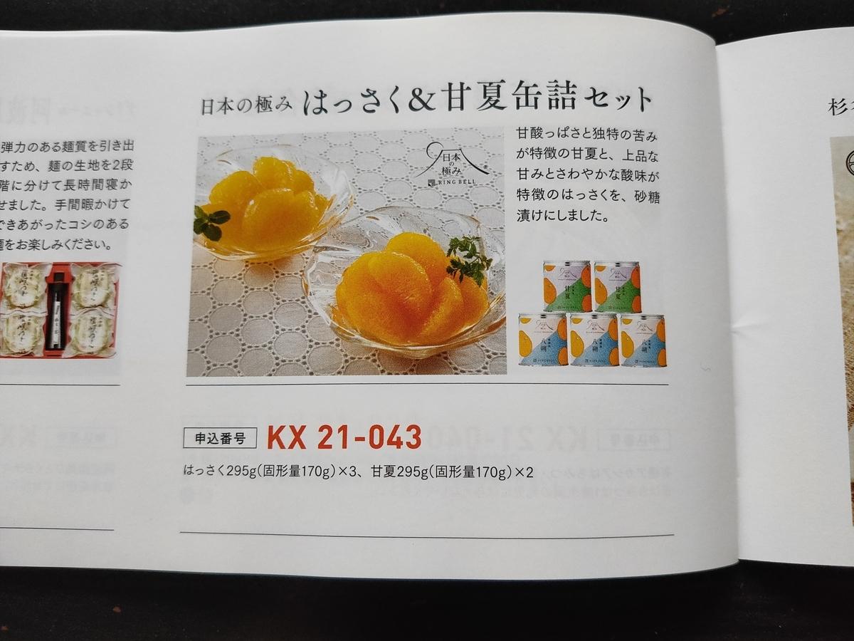 f:id:g-tomatoma:20210604080752j:plain