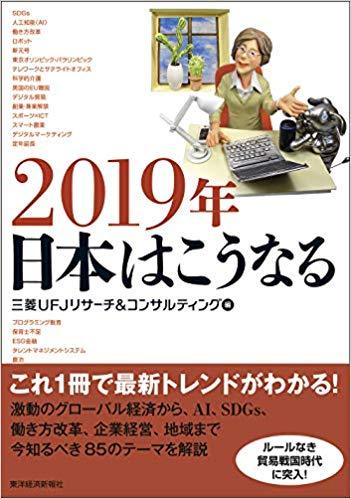 『2019年日本はこうなる』の表紙