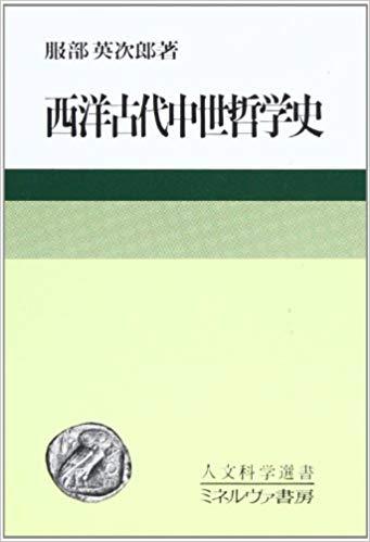 西洋古代中世哲学史の表紙