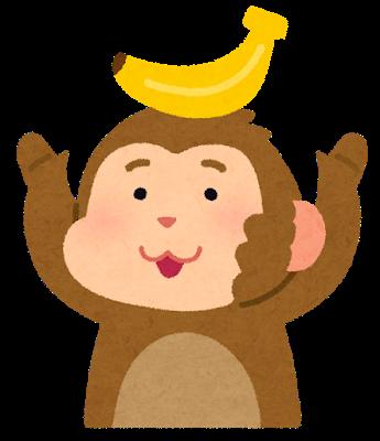 頭にバナナを乗せた猿。ひらめき。
