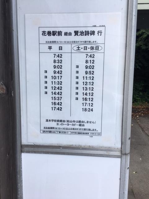 台温泉 時刻表