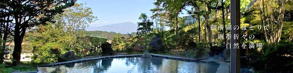 つなぎ温泉景色