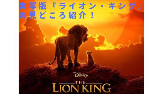 ライオン・キングの見どころ紹介