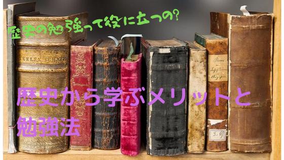 歴史から学ぶメリットと勉強法