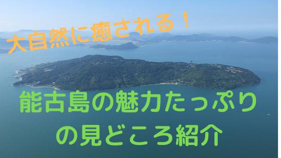 能古島の魅力たっぷりの見どころ