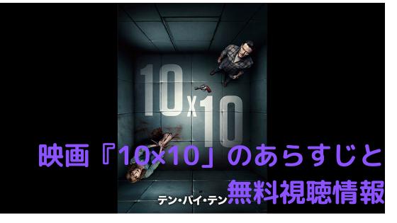 映画『10×10』