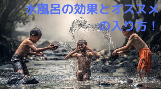水風呂の効果とオススメの入り方