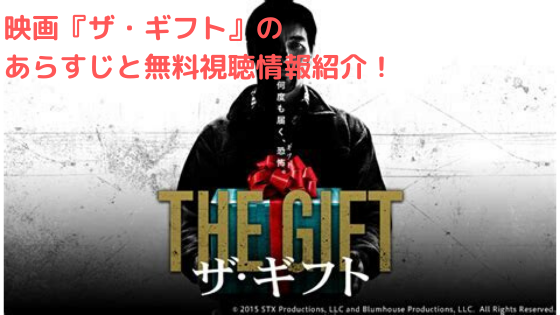 映画「ザ・ギフト」のあらすじと無料視聴情報紹介