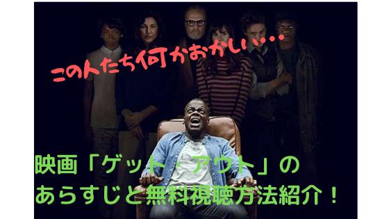 映画ゲット・アウト