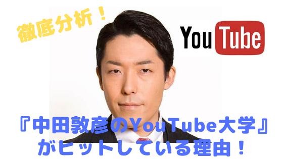 中田敦彦のYouTube大学がヒットしている理由