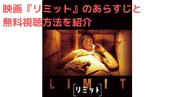 「リミット」のあらすじと無料視聴方法を紹介