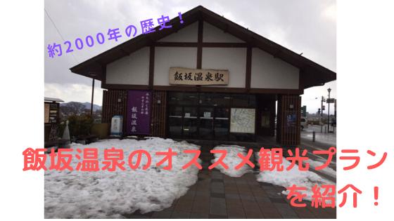 飯坂温泉のオススメ観光プラン