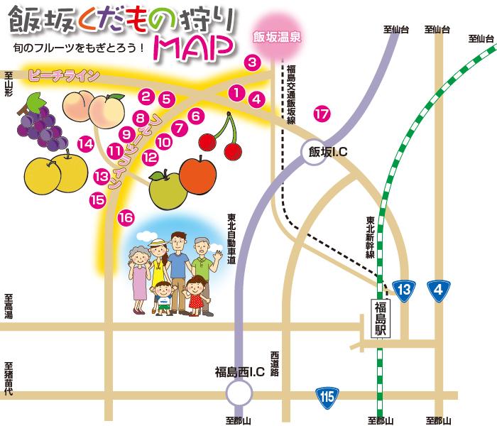果樹園マップ