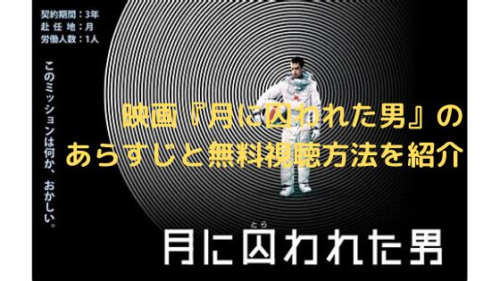 映画『月に囚われた男』のあらすじと無料視聴方法を紹介