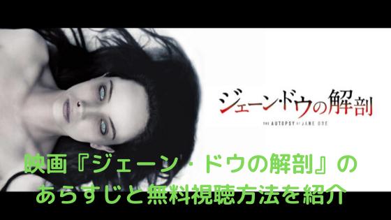 映画『ジェーン・ドウの解剖』のあらすじと無料視聴方法を紹介