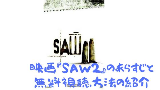 映画『SAW2』のあらすじと無料視聴方法の紹介