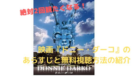 映画「ドニー・ダーコ」のあらすじと無料視聴方法の紹介【ネタバレなし】