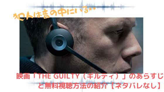 映画「THE GUILYU(ギルティ)」のあらすじと無料視聴方法の紹介【ネタバレなし】
