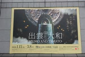 特別展『出雲と大和』の看板