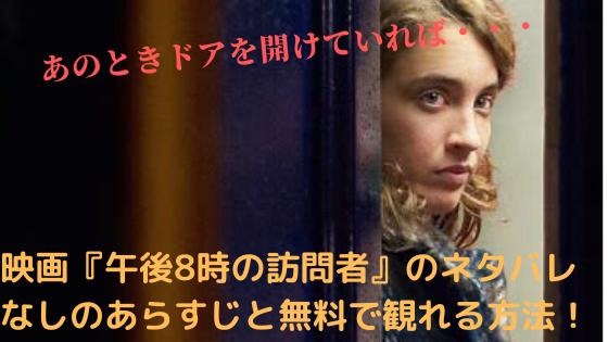 映画「午後8時の訪問者」のネタバレなしのあらすじと無料で観れる方法!