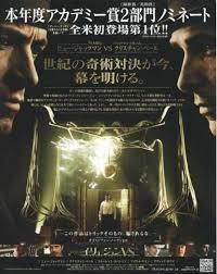映画『プレステージ』のポスター