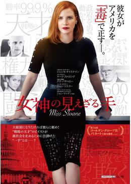 『女神の見えざる手』のポスター
