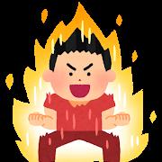 やる気に燃える男性のイラスト
