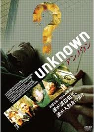 『アンノウン』の映画ポスター