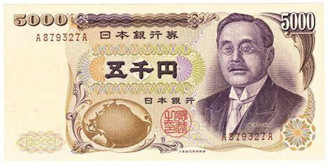 旧五千円札