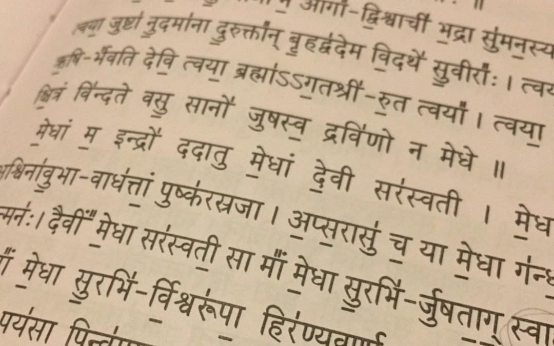 サンスクリット語