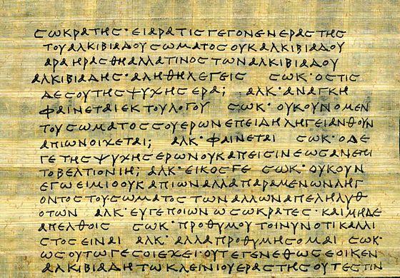 プラトンの著作を記したパピュルスの写本