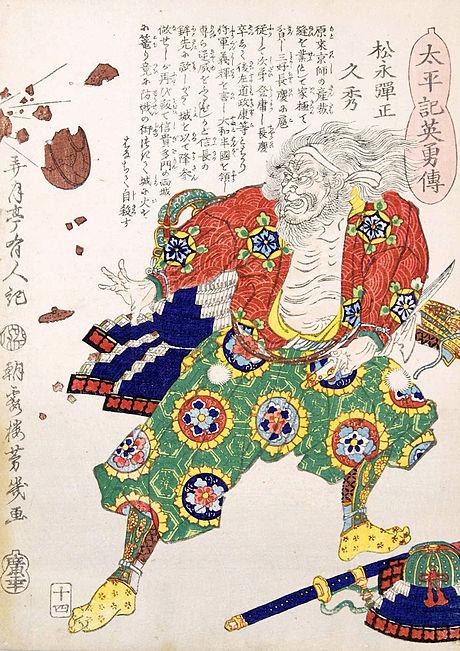 松永久秀(Wikipedia参照)