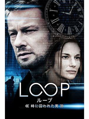 LOOP 映画タイトル