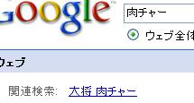 関連検索: 大将 肉チャー